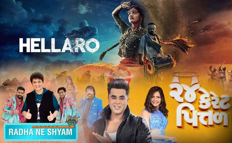 Popular Gujarati Music Albums of 2019