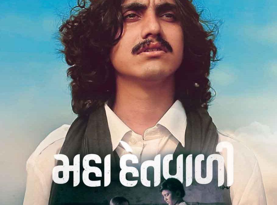 "Aditya Gadhvi releases a new song ""Mahahetvadi"""