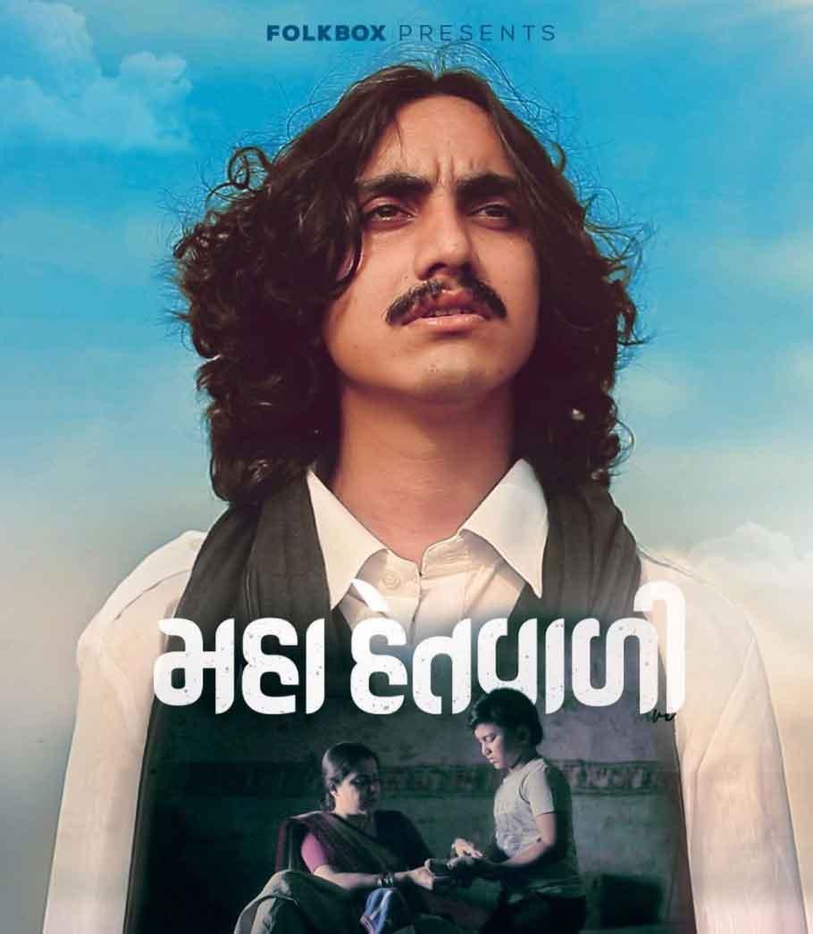 Aditya Ghadavi Mahahetvadi